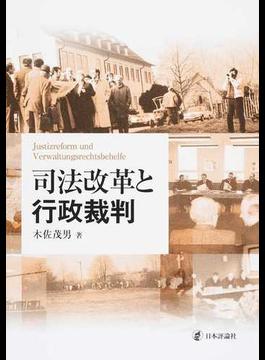 司法改革と行政裁判