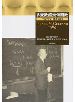 多変数超幾何函数 ゲルファント講義1989