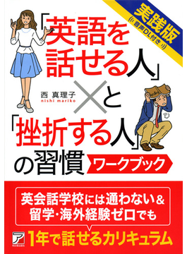「英語を話せる人」と「挫折する人」の習慣ワークブック 実践版