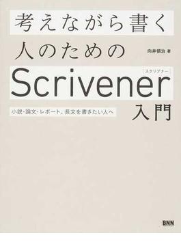 考えながら書く人のためのScrivener入門 小説・論文・レポート、長文を書きたい人へ