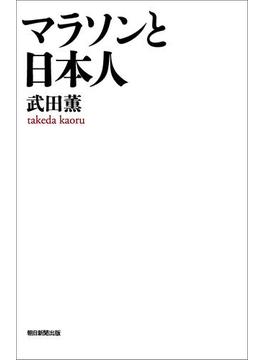 マラソンと日本人(朝日選書)