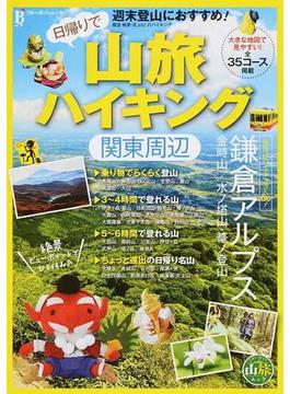 日帰りで山旅ハイキング関東周辺 週末登山におすすめ!(ブルーガイドムック)