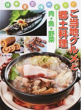 日本全国味めぐり!ご当地グルメと郷土料理 2 肉・魚・野菜