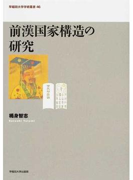 前漢国家構造の研究