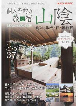個人予約の旅と宿山陰 鳥取・島根・萩・津和野(KAZIムック)