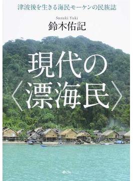 現代の〈漂海民〉 津波後を生きる海民モーケンの民族誌