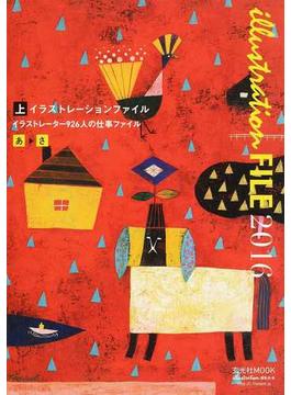 イラストレーションファイル 2016上 イラストレーター926人の仕事ファイル(玄光社MOOK)