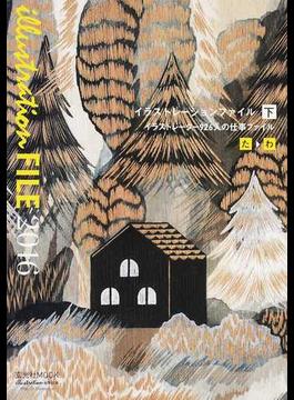 イラストレーションファイル 2016下 イラストレーター926人の仕事ファイル(玄光社MOOK)