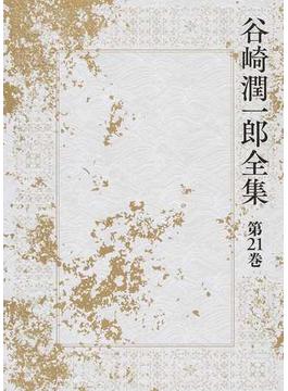谷崎潤一郎全集 第21巻 少将滋幹の母 幼少時代