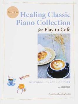 カフェで流れるヒーリング・クラシック・ピアノ曲集 2016