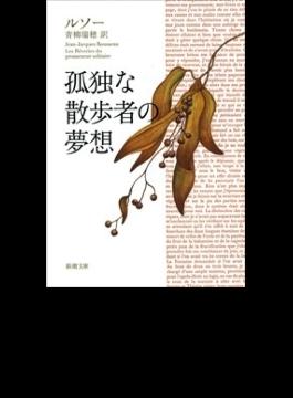 孤独な散歩者の夢想(新潮文庫)