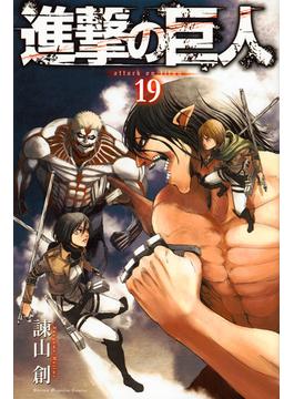 進撃の巨人 19(少年マガジンKC)