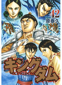 キングダム 42 (ヤングジャンプコミックス)(ヤングジャンプコミックス)