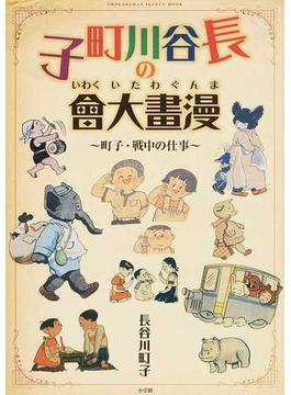 長谷川町子の漫畫大會 町子・戦中の仕事 影印 (SHOGAKUKAN SELECT MOOK)