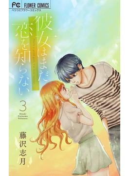 彼女はまだ恋を知らない 3 (ベツコミフラワーコミックス)(フラワーコミックス)