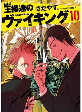 王様達のヴァイキング 10 (ビッグコミックス)(ビッグコミックス)