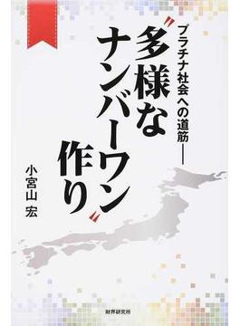 """""""多様なナンバーワン""""作り プラチナ社会への道筋"""