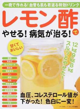 レモン酢でやせる!病気が治る! 一晩で作れる!血管も肌も若返る特効ドリンク(マキノ出版ムック)