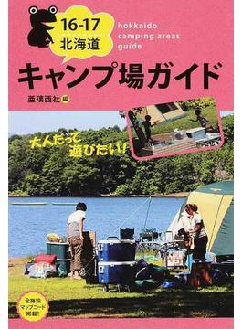 北海道キャンプ場ガイド 16−17