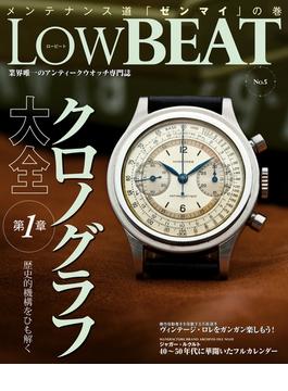 LowBEAT No.5