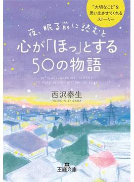 【期間限定価格】夜、眠る前に読むと心が「ほっ」とする50の物語