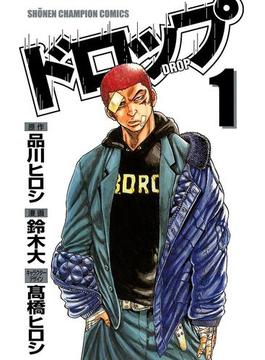 【1-5セット】ドロップ(少年チャンピオン・コミックス)