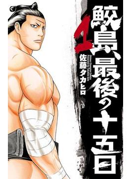 【1-5セット】鮫島、最後の十五日(少年チャンピオン・コミックス)