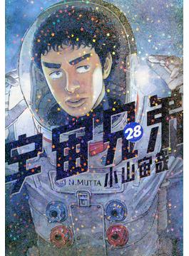 宇宙兄弟 28(モーニングKC)