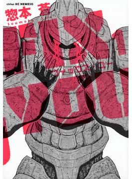 FIX YOU 1 (月刊少年シリウス)(シリウスKC)