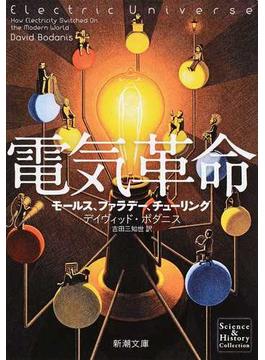 電気革命 モールス、ファラデー、チューリング(新潮文庫)