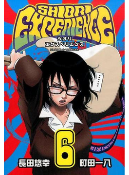 SHIORI EXPERIENCEジミなわたしとヘンなおじさん 6 (ビッグガンガンコミックス)