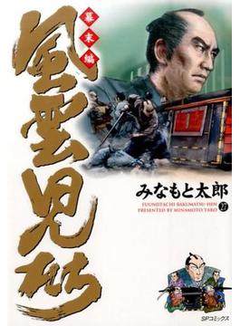 風雲児たち 幕末編27 (SPコミックス)(SPコミックス)