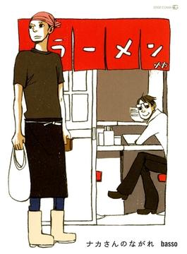 ナカさんのながれ(茜新社)