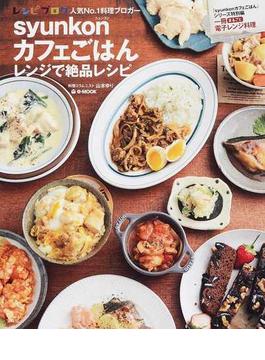 syunkonカフェごはん レンジで絶品レシピ(e‐MOOK)