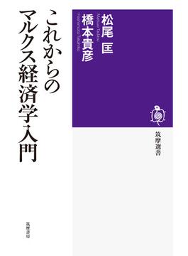 これからのマルクス経済学入門(筑摩選書)