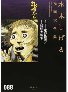 水木しげる漫画大全集 088