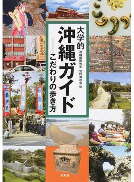 大学的沖縄ガイド こだわりの歩き方