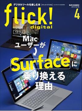 flick! 2016年4月号