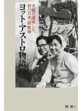 ヨット・アストロ物語 夫婦で達成した、初の日本一周航海