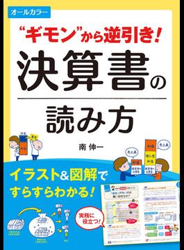 """【期間限定価格】オールカラー  """"ギモン""""から逆引き! 決算書の読み方"""