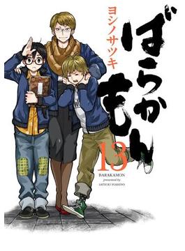 ばらかもん 13巻(ガンガンコミックスONLINE)