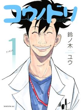 【期間限定 無料】コウノドリ(1)