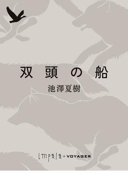 双頭の船(impala e-books)