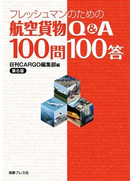 「フレッシュマンのための航空貨物Q&A 100問100答」第6版