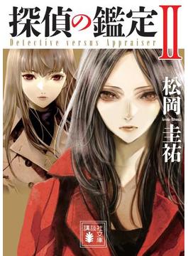 探偵の鑑定II(講談社文庫)