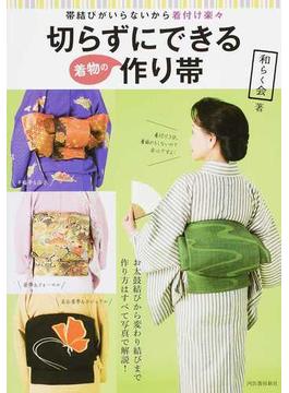 切らずにできる着物の作り帯 帯結びがいらないから着付け楽々