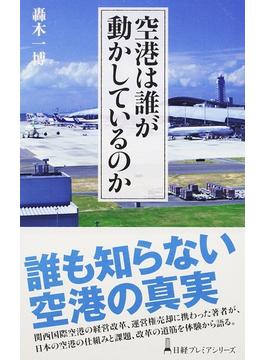 空港は誰が動かしているのか(日経プレミアシリーズ)