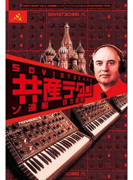 共産テクノ ソ連編