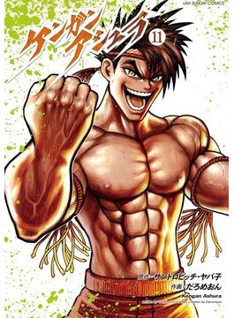 【11-15セット】ケンガンアシュラ(裏少年サンデーコミックス)