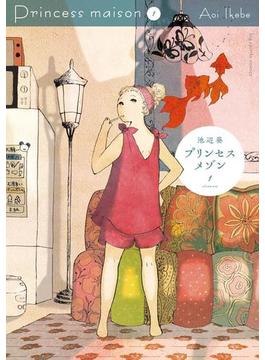 【全1-6セット】プリンセスメゾン(ビッグコミックス)